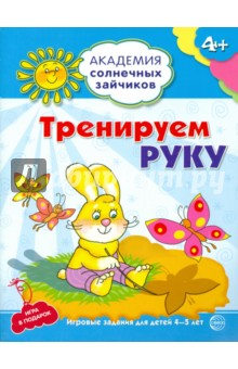 Ковалева Анна Тренируем руку. Развивающие задания и игра для детей 4-5 лет