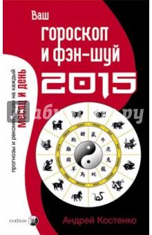 Ваш гороскоп и фэн-шуй 2015