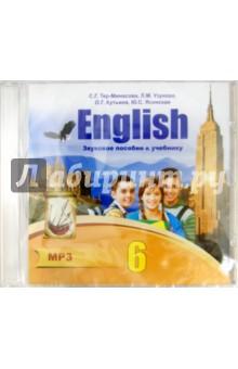Английский язык. 6 класс. Звуковое пособие к учебнику. ФГОС (СDmp3)