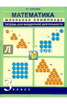 Математика. 3 класс. Тетрадь для внеурочной деятельности