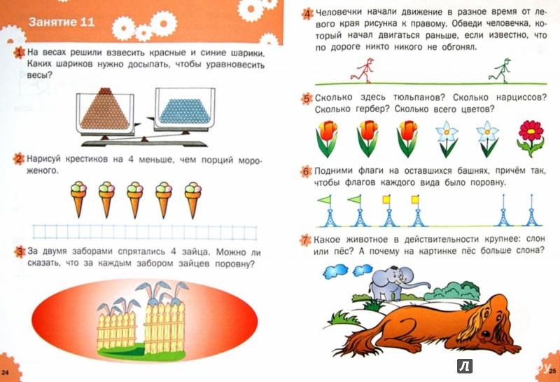Иллюстрация 1 из 23 для Развивающие задания. Логика. Тетрадь для занятий с детьми 6-7 лет. ФГОС - Марк Беденко | Лабиринт - книги. Источник: Лабиринт