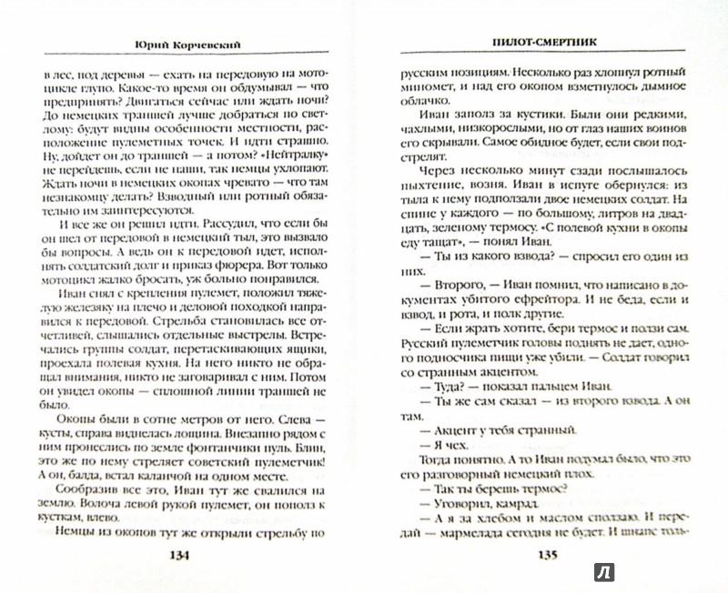 Иллюстрация 1 из 5 для Пилот-смертник. «Попаданец» на Ил-2 - Юрий Корчевский | Лабиринт - книги. Источник: Лабиринт