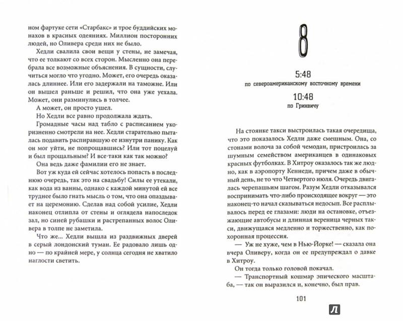 Иллюстрация 1 из 36 для Статистическая вероятность любви с первого взгляда - Дженнифер Смит | Лабиринт - книги. Источник: Лабиринт