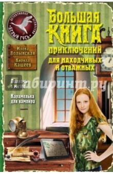 Волынская Илона, Кащеев Кирилл Большая книга приключений для находчивых и отважных