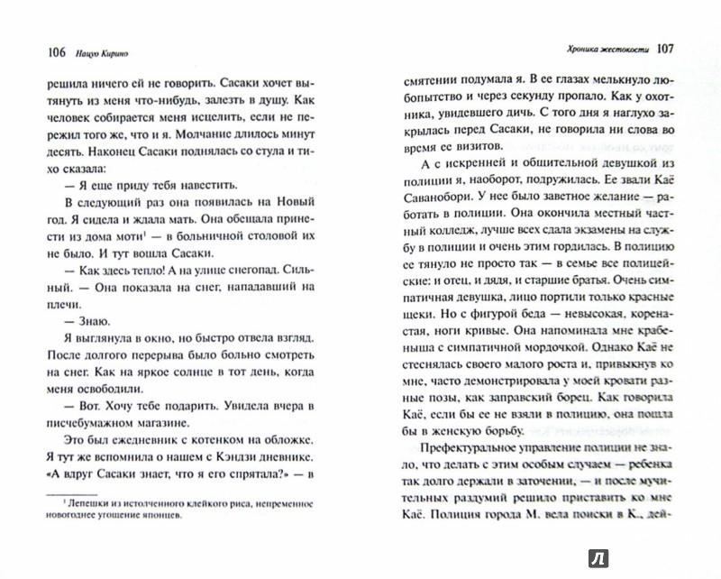 Иллюстрация 1 из 18 для Хроника жестокости - Нацуо Кирино   Лабиринт - книги. Источник: Лабиринт