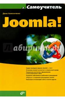 Самоучитель Joomla!Руководства по пользованию программами<br>Книга ориентирована как на обычных пользователей Интернета, которым нужно в кратчайшие сроки построить свой сайт, так и на разработчиков, которые заинтересованы в создании собственных расширений и шаблонов для популярной системы управления контентом Jоomla!. Описана последняя версия Joomla! - 3.2.1, но большая часть материала будет актуальна и для более новых версий. Рассмотрена установка Joomla!, решение внештатных ситуаций при установке, настройка собственного локального сервера для тестирования и обучения работы с системой. Рассказано, как планировать содержимое сайта, создавать структуру и материалы сайта, управлять меню и пользователями. Отдельное внимание уделено созданию собственных шаблонов и расширений - модулей и компонентов, как для сайта, так и для панели управления. Раскрыты темы поисковой оптимизации, сбора статистики и защиты сайта Joomla!.<br>