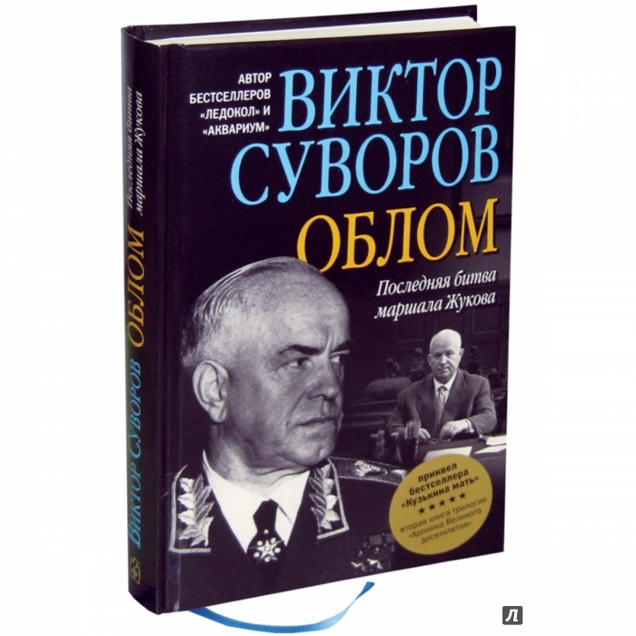 Иллюстрация 1 из 55 для Облом. Последняя битва маршала Жукова - Виктор Суворов | Лабиринт - книги. Источник: Лабиринт
