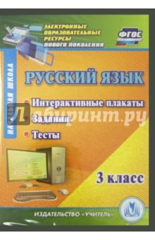 Русский язык 3 класс. Интерактивные плакаты, задания, тесты (CD)