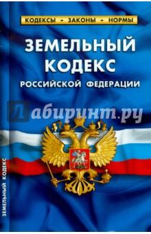 Земельный кодекс Российской Федерации по состоянию на 5 октября 2014 года