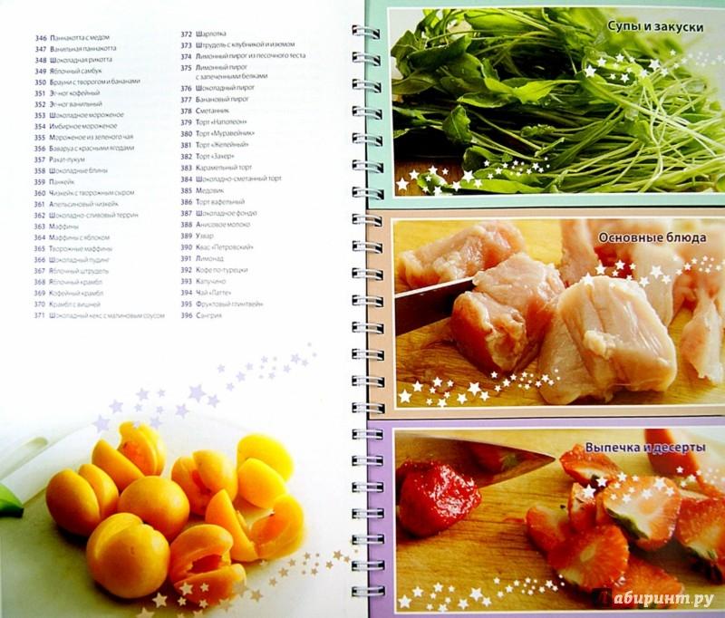 Иллюстрация 1 из 8 для Большая кулинарная книга (миллион рецептов)   Лабиринт - книги. Источник: Лабиринт