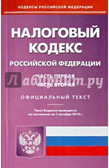 Налоговый кодекс Российской Федерации. Части 1 и 2. По состоянию на 1 октября 2014 года