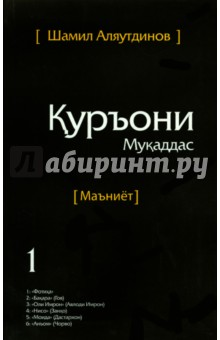 Священный Коран. Смыслы. На таджикском языке. Том 1Ислам<br>Муаллифи тарчумаи маъниёти асосии Куръони Мукдддас ва тавзехот (тафсир) Шамил Аляутдинов, хатмкардаи Академиям байналхалкии исломй ва факултаи фикхи исломии Донишгохи Азхар (Миср) мебошад. Солхои тахсил: аз 1992 то 1998. Бист сол ин чониб ба омухтани касбии фикди исломй машгул аст. Шамил Рифатович Аляутдинов мохи январи с. 1974 дар ш. Москва таваллуд шудааст. Аз с. 1991 дар Идораи динии мусулмонхои кисми Аврупоии Россия (ДУМЕР) кор мекунад, соли 2002 чонишини муфтии ДУМЕР оид ба масъалахои динй таъин шудааст, аз соли 2005 рохбари Шурой илмй-фикдии ДУМЕР мебошад. Аз соли 1997 то ба хол имом-хатиби Масчиди мемориалии Москва дар Поклонная гора мебошад.<br>Муаллифи бештар аз 30 китоб, ки бо теъдоди умумии зиёда аз 400000 адад нашр шудаанд, баъзеи онхо серхонандатарин китобхо шуда, бо забонхои англисй, тоторй, чеченй ва точикй тарчума ва нашр гардидаанд. Инчунин муаллиф ва рохбари сайти мебошад, ки дар Рунет сохиби истифодабарандагони сершумор аст.<br>Бо розиши Офаридгор тамоми Куръон тарчума шудааст, аммо ин далели он нест, ки дар асари мазкур тамоми маъниёти он баён шудаанд - танхо one, ки бо асархои фундаменталии исломй кори бисёрсолаи дакикро гузаронида ва замони хозираро тавассути даххо хазор саволхои одамон, ки ба ощо чавоб додан лозим шуд, тахлил намуда, муаллиф тавонист ба даст орад.<br>Тафсири пешниходшуда мувофики шакли худ ягона аст, зеро аввалин бор сатрхои Китоби Мукаддас мушобех бо вок,еияти хаёт, чамъияти муосир ва холати корхо гузаронида шудаанд. Инчунин тарчумаи маъниёти Куръони Мукаддас аввалин тарчумаи фикхии он ба забони русй мебошад.<br>Тарчума, тахия ва тадвини тафсири Ш. Аляутдиновро ба забони точикй Аълочии матбуоги Чумхурии Точикистон Далери Рахматулло ичро кардаасг. Матни тафсири Куръони Мукаддас бори аввал бо забони оммафахму нихоят осонбаёни точикй оварда шудааст. Далери Рахматулло инчунин якчанд китобхои дигари Ш. Аляутдиновро тарчума кардаасг, ки аз шумораашон Оламхои гайб аллакай н