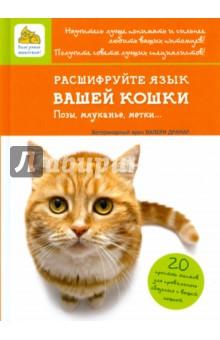 Расшифруйте язык вашей кошки. Позы, мяуканье, метки...Кошки<br>Для общения с нами кошки используют довольно-таки своеобразные средства. Но правильно ли вы трактуете сообщения, которые они вам посылают? Правильно ли реагируете на них? Прочитав эту книгу, вы узнаете о коммуникативных способностях кошек, о том, как правильно наблюдать за своей кошкой; вы научитесь расшифровывать метки и сообщения, используемые кошками, распознавать плохое самочувствие вашего питомца.<br>В книге представлена вся необходимая информация, предлагается 20 простых тестов, а на основе ваших результатов даются конкретные рекомендации для правильного общения с вашей кошкой.<br>