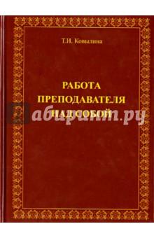 Работа преподавателя над собойОбщая педагогика<br>Книга адресована преподавателям иностранных языков и русского языка как иностранного.<br>
