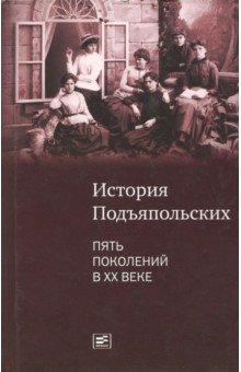История семьи Подъяполских: пято поколений в ХХ веке