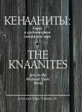 Членов, Торпусман, Beider: Кенааниты: Евреи в средневековом славянском мире