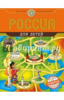 Путеводитель для детей россия