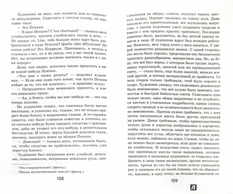 Иллюстрация 1 из 15 для Шинель - Николай Гоголь | Лабиринт - книги. Источник: Лабиринт