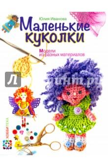 Маленькие куколки. Модели из разных материаловИзготовление кукол и игрушек<br>Маленькая куколка - чудесная игрушка. Ведь для ее наряда достаточно лоскута яркой ткани, а для домика и мебели подойдет любая картонная коробка. Но крошка куколка придется по душе не только маленькой девочке. Для девушки или молодой женщины она может стать талисманом, брелком или просто дорогой сердцу вещью.<br>В нашей книге замечательный мастер Юлия Иванова даст одиннадцать мастер-классов по изготовлению куколок из самых разных материалов. Для одних моделей хватит и получаса, а на создание других придется потратить несколько дней, но результат того стоит - теперь вас всегда будут окружать милые верные подружки.<br>