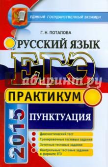 ЕГЭ 2015. Русский язык. Практикум. Подготовка к выполнению заданий по пунктуации