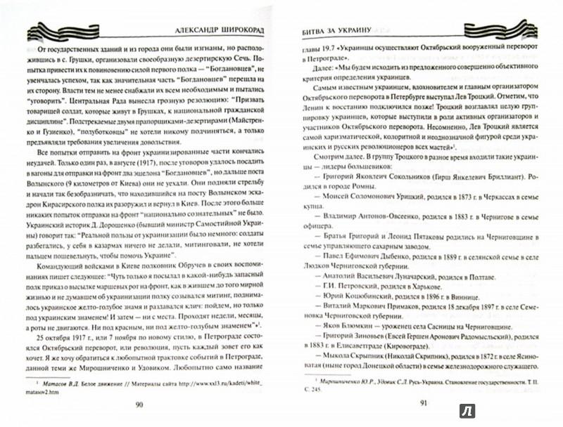 Иллюстрация 1 из 12 для Битва за Украину. От Переяславской рады до наших дней - Александр Широкорад | Лабиринт - книги. Источник: Лабиринт