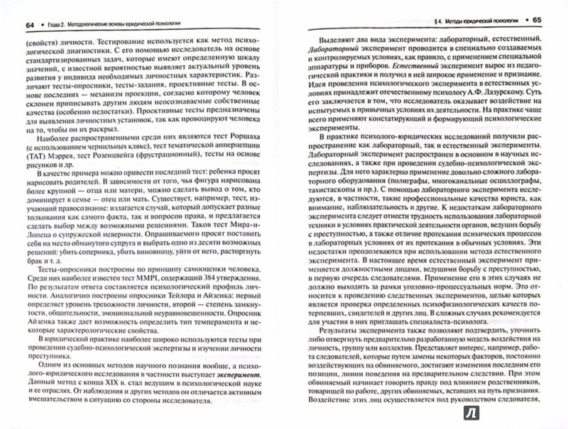 Учебник судебная психология.