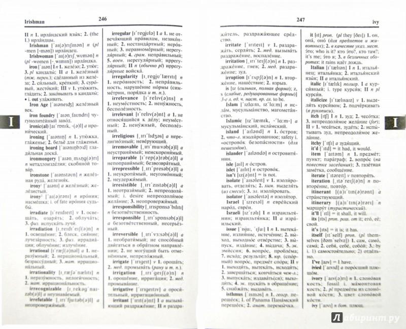 Иллюстрация 1 из 7 для Новейший англо-русский и русско-английский словарь | Лабиринт - книги. Источник: Лабиринт