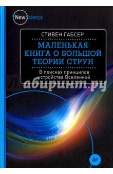 Маленькая книга о большой теории струн, Габсер Стивен