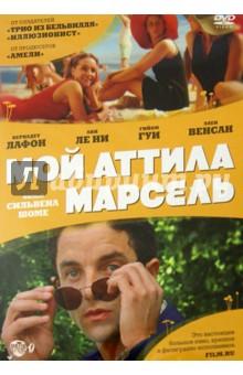 Мой Аттила Марсель (DVD)Комедия<br>Жанр: комедия<br>Производство: Франция, 2013 г.<br>В ролях: Сильвен Шоме, Бернадет Лафон, Анн Ле Ни, Гийом Гуи, Элен Венсан<br>Продолжительность: 106 мин.<br>Звук: Dolby Digital 5,1<br>Субтитры: английские<br>Регион: All Pal<br>Цветной<br>Формат: 16:9<br>Язык: русский, французский<br>Субтитры: русские, английские<br>Не рекомедовано для просмотра лицам моложе 16 лет.<br>