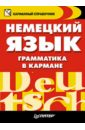 Соловьева Вера Немецкий язык. Грамматика в кармане