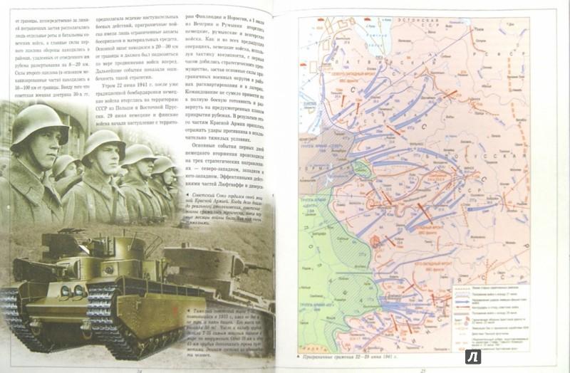 Иллюстрация 1 из 19 для Великая Отечественная война - Мерников, Спектор, Ликсо | Лабиринт - книги. Источник: Лабиринт