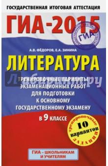 ГИА-15 Литература. 9 класс. Тренировочные варианты экзаменационных работ к ОГЭ в 9 классе