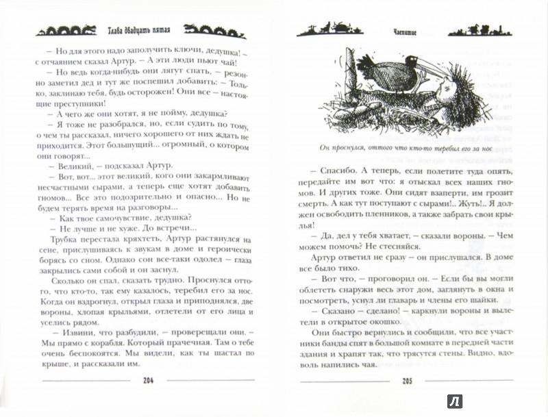 Иллюстрация 1 из 23 для Семейка монстров - Алан Сноу   Лабиринт - книги. Источник: Лабиринт