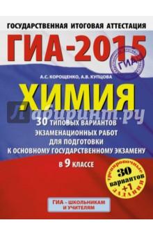 ГИА-2015. Химия. 9 класс. 30 типовых вариантов экзаменационных работ