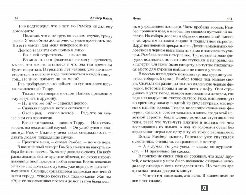 Иллюстрация 1 из 17 для Чума - Альбер Камю   Лабиринт - книги. Источник: Лабиринт