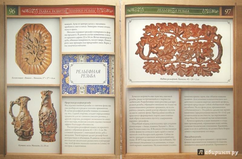 Иллюстрация 1 из 8 для Резьба по дереву - Михаил Ильяев | Лабиринт - книги. Источник: Лабиринт