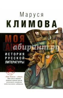 Моя анти история русской литературы