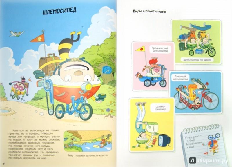 Иллюстрация 1 из 19 для Книга невероятных изобретений - Хавукайнен, Тойвонен   Лабиринт - книги. Источник: Лабиринт