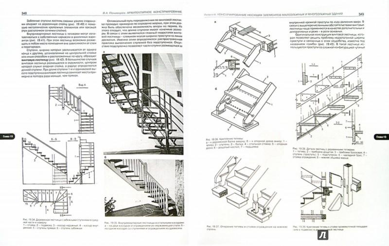 Иллюстрация 1 из 23 для Архитектурное конструирование. Учебник для вузов - Владимир Пономарев | Лабиринт - книги. Источник: Лабиринт
