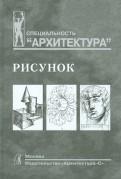 Тихонов, Демьянов, Подрезков: Рисунок