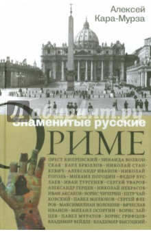 Знаменитые русские о Риме