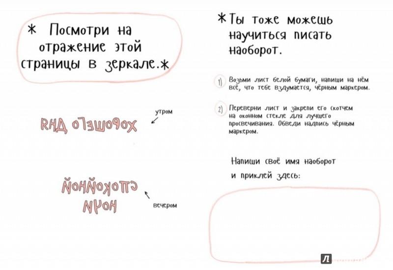Иллюстрация 1 из 12 для Я люблю слова - Франсуаза Буше | Лабиринт - книги. Источник: Лабиринт