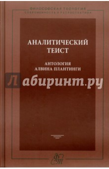Аналитический теист. Антология Алвина Плантинги