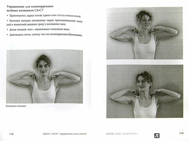Иллюстрация 1 из 5 для Восточные практики для лечения позвоночника - Идрис Лаор | Лабиринт - книги. Источник: Лабиринт