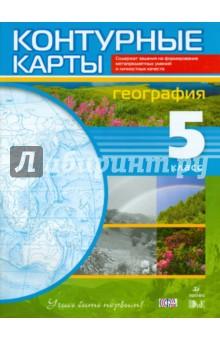 География 5 Класс Контурные Карты Фгос Курбский
