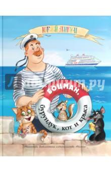 Боцман, бурундук, кот и крысаСказки отечественных писателей<br>Юрий Лигун - явление в детской литературе уникальное. Он из тех авторов, которых читает взахлеб вся семья. Его творения задорны, веселы, правдивы. Его герои живут просто, радостно и, самое главное, - со смыслом. <br>Боцман, бурундук, кот и крыса - это веселая сказочная повесть о боцмане Неудахине, которому ну никак не везло, пока он не обзавелся другом-бурундуком. Новый друг оказался таким умным и сообразительным, что благодаря ему на корабле произошли удивительные перемены и добрые превращения, а боцман встретил девушку своей мечты.<br>Книга предназначена для детей старше 6 лет и прекрасно подойдет для совместного семейного чтения.<br>Об авторе<br>Юрий Лигун родился в 1954 году в городе Нежине. Писать он начал еще в школьном возрасте. С 1983 года - член Союза журналистов СССР. В 2008 году его роман Илья Муромец и Силы Небесные стал лауреатом литературной премии Александра Невского. В 2009 году книга Боцман, бурундук, кот и крыса стала финалистом премии Заветная мечта.<br>Для среднего школьного возраста.<br>