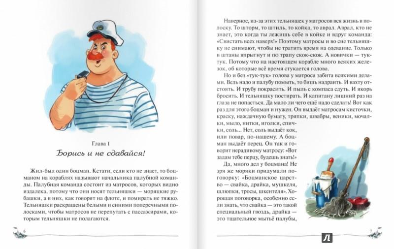 Иллюстрация 1 из 34 для Боцман, бурундук, кот и крыса - Юрий Лигун   Лабиринт - книги. Источник: Лабиринт