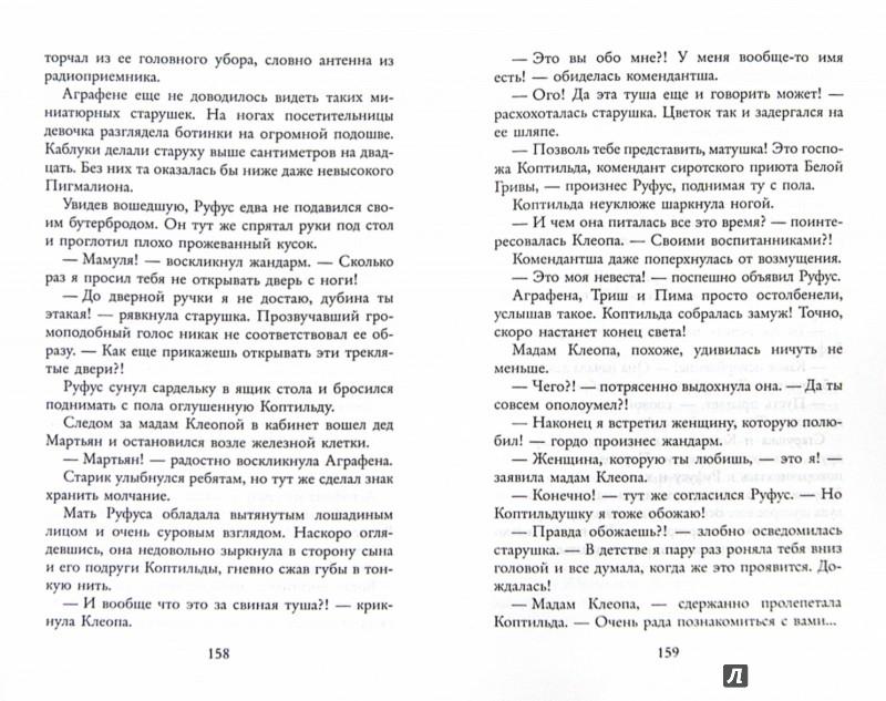 Иллюстрация 1 из 5 для Аграфена и пророчество мятежной колдуньи - Евгений Гаглоев | Лабиринт - книги. Источник: Лабиринт