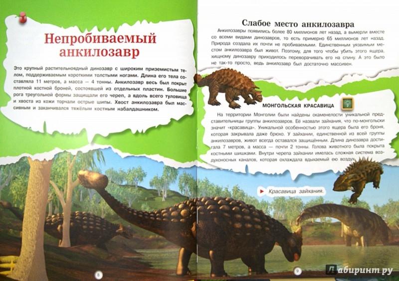 Иллюстрация 1 из 24 для Динозавры - Д. Кошевар | Лабиринт - книги. Источник: Лабиринт