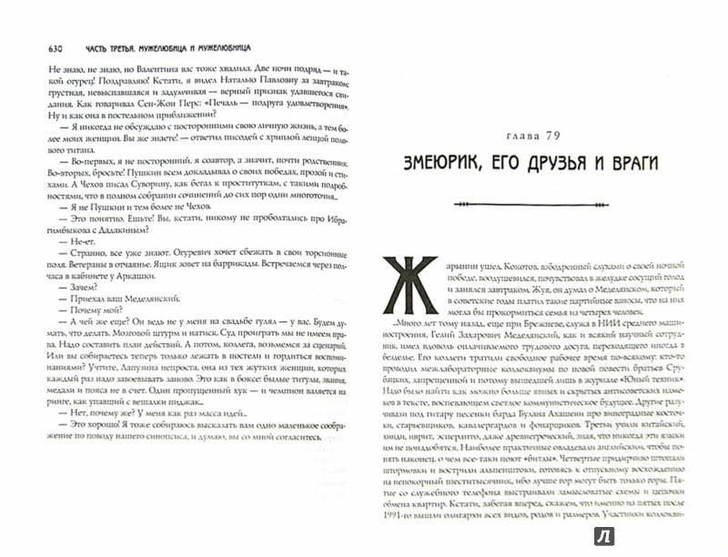 Иллюстрация 1 из 4 для Гипсовый трубач - Юрий Поляков | Лабиринт - книги. Источник: Лабиринт